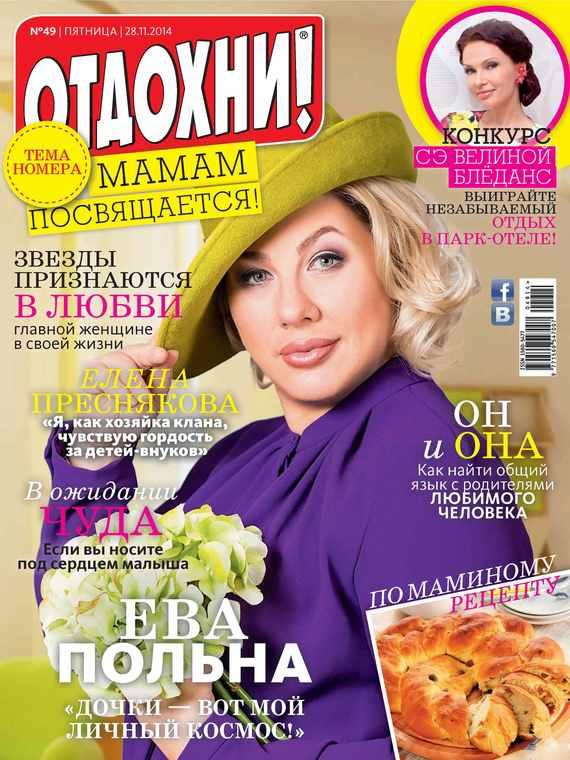 Журнал «Отдохни!» №49/2014 от ЛитРес
