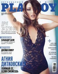 Отсутствует - Playboy №12/2014