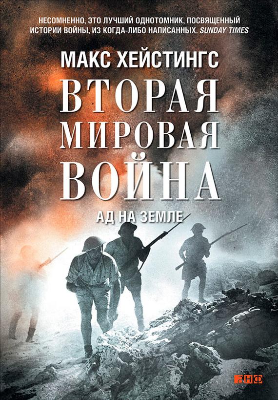 Вторая мировая война. Ад на земле от ЛитРес
