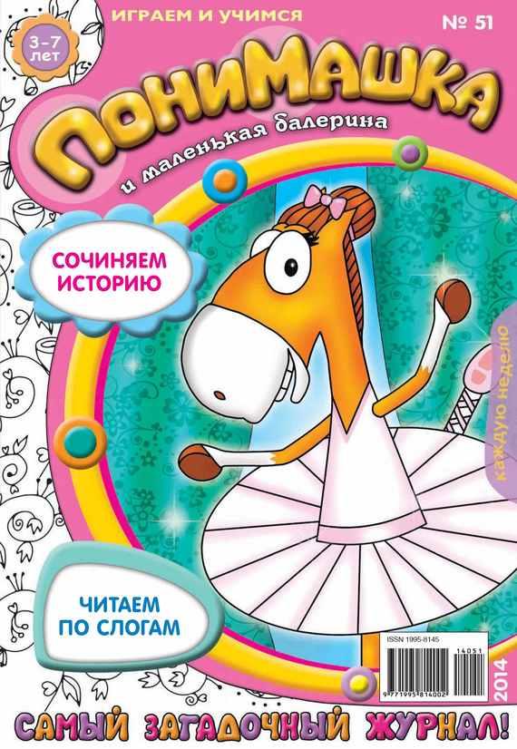 ПониМашка. Развлекательно-развивающий журнал. № 51 (ноябрь) 2014