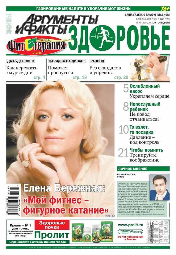 Аргументы и факты. Здоровье. №47/2014