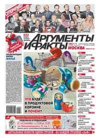 - Аргументы и факты №48/2014