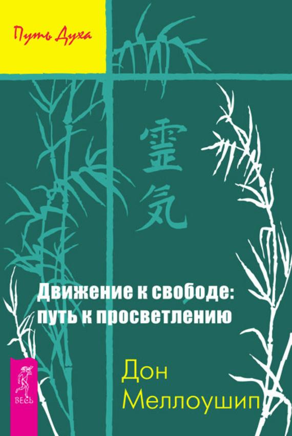 интригующее повествование в книге Дон Меллоушип