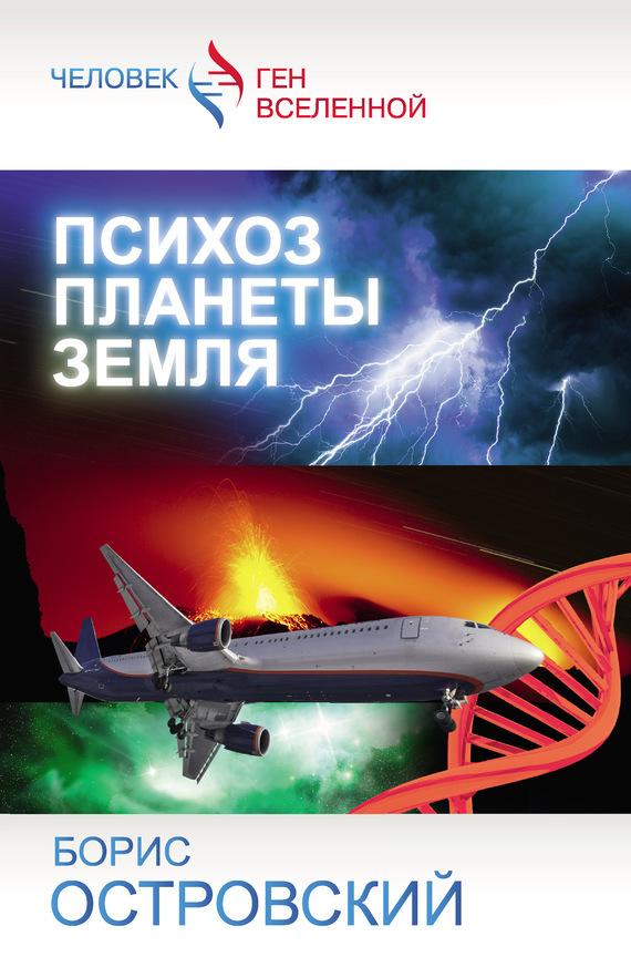 Борис Островский бесплатно