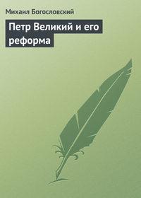 Богословский, Михаил  - Петр Великий и его реформа