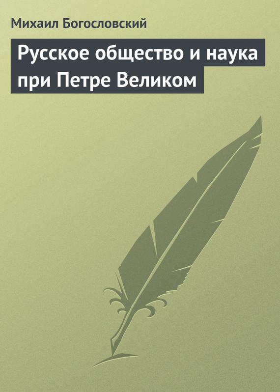 Михаил Богословский бесплатно