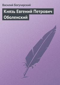 Богучарский, Василий  - Князь Евгений Петрович Оболенский