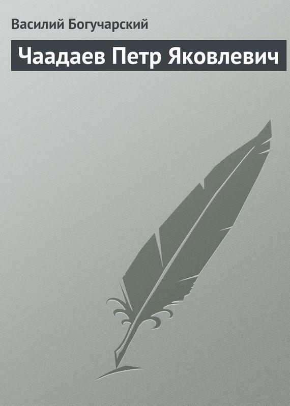 Василий Богучарский бесплатно