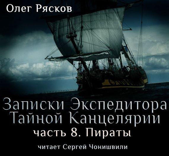 Записки экспедитора Тайной канцелярии. Пираты