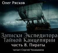 Рясков, Олег  - Записки экспедитора Тайной канцелярии. Пираты