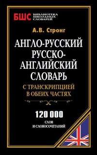 - Англо-русский, русско-английский словарь с транскрипцией в обеих частях. 120 000 слов и словосочетаний