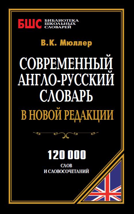 Современный англо-русский словарь в новой редакции. 120 000 слов и словосочетаний от ЛитРес