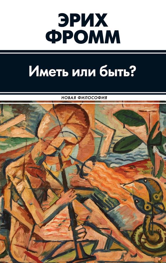 доступная книга Эрих Фромм легко скачать