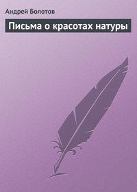 Болотов, Андрей  - Письма о красотах натуры