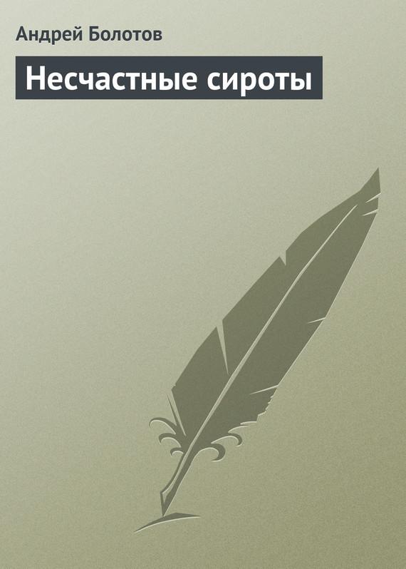 Андрей Болотов Несчастные сироты