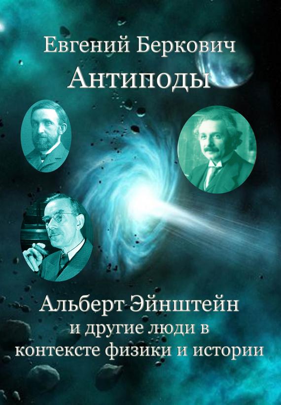 Антиподы. Альберт Эйнштейн и другие люди в контексте физики и истории от ЛитРес