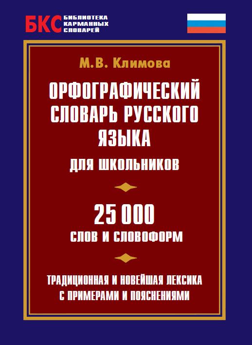 Орфографический словарь русского языка для школьников. 25 000 слов и словоформ