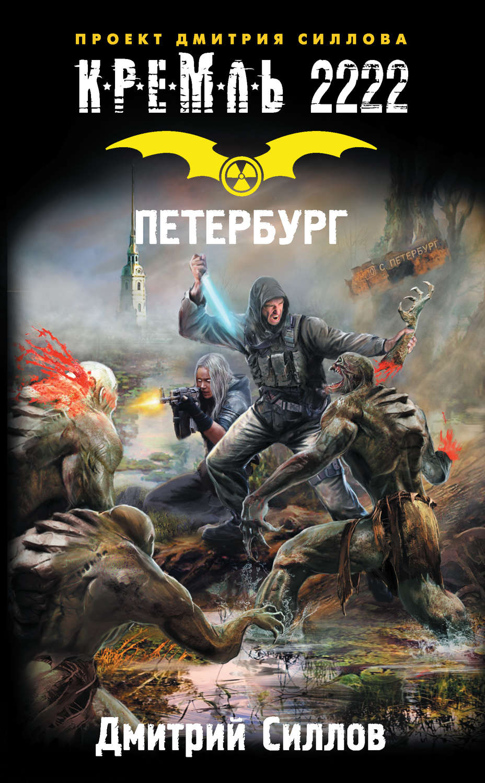 Скачать все книги дмитрия силлова про снайпера