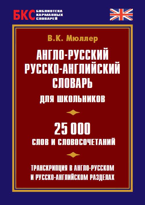 Англо-русский, русско-английский словарь для школьников. 25 000 слов и словосочетаний ( В. К. Мюллер  )