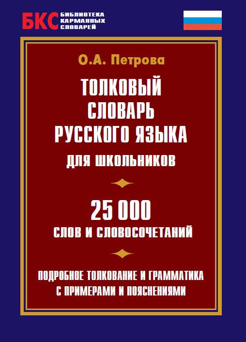 Толковый словарь русского языка для школьников. 25 000 слов и словосочетаний