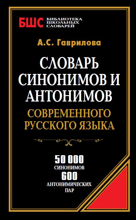 Словарь синонимов и антонимов современного русского языка. 50 000 синонимов и 600 антонимических пар