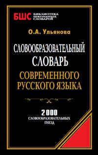 - Словообразовательный словарь современного русского языка. 2000 словообразовательных гнезд