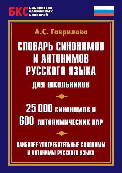 Словарь синонимов и антонимов русского языка для школьников. 25 000 синонимов и 600 антонимических пар