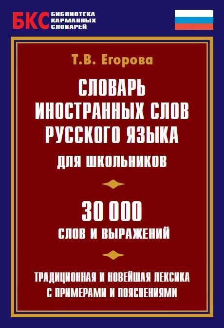 Словарь иностранных слов русского языка для школьников. 30 000 слов и выражений