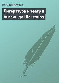 Боткин, Василий  - Литература и театр в Англии до Шекспира