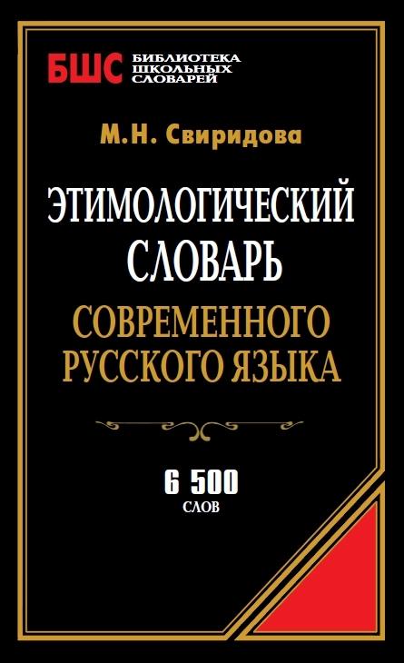 Этимологический словарь современного русского языка. 6500 слов от ЛитРес