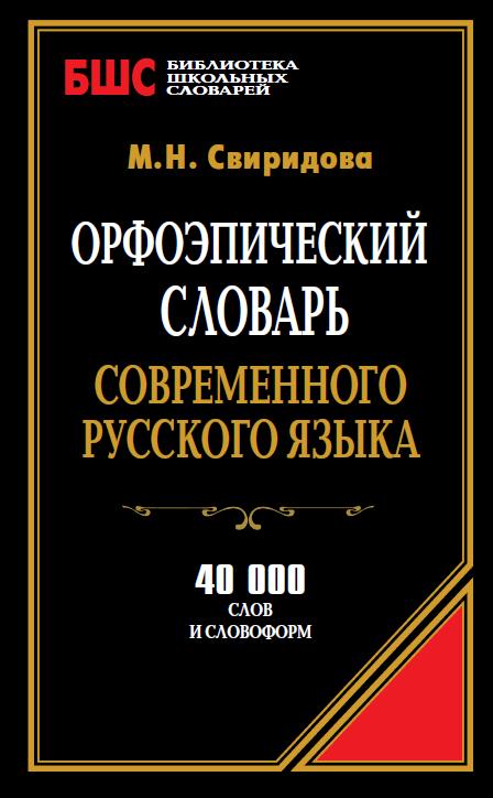 Орфоэпический словарь современного русского языка. 40 000 слов и словоформ