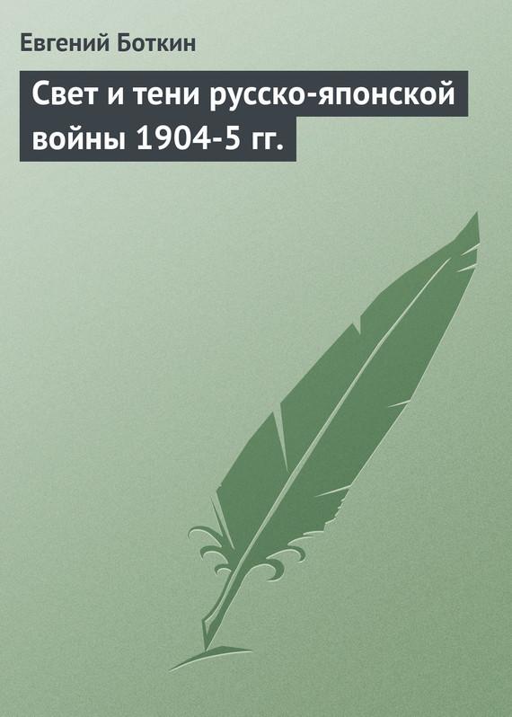 Евгений Боткин Свет и тени русско-японской войны 1904-5 гг. действующий бизнес в челябинске