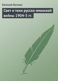 Боткин, Евгений  - Свет и тени русско-японской войны 1904-5 гг.