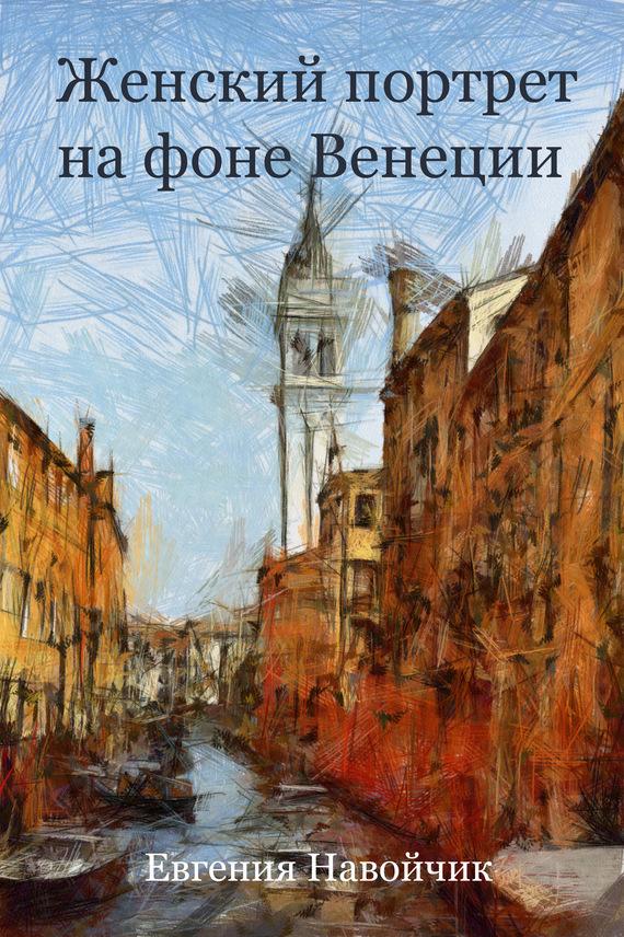 Женский портрет на фоне Венеции