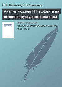 Пешкова, О. В.  - Анализ модели ИТ-эффекта на основе структурного подхода