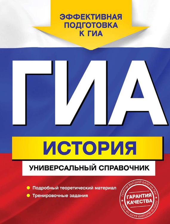 А. В. Головко ГИА. История. Универсальный справочник