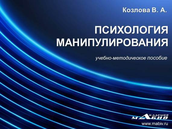 В. А. Козлова бесплатно
