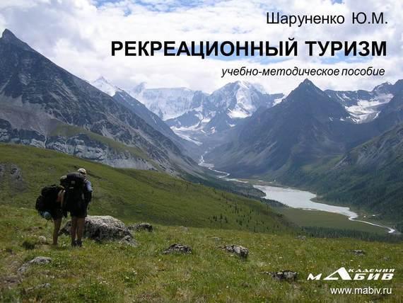 Ю. М. Шаруненко Рекреационный туризм интернет магазины палатки для отдыха туризма