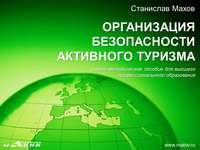 Махов, С. Ю.  - Организация безопасности активного туризма