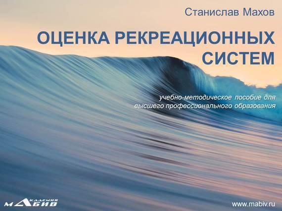 яркий рассказ в книге С. Ю. Махов