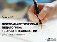 Рожков, Н. Т.  - Психоаналитическая педагогика: теория и технологии
