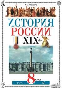Ляшенко, Л. М.  - История России. XIX век. 8 класс