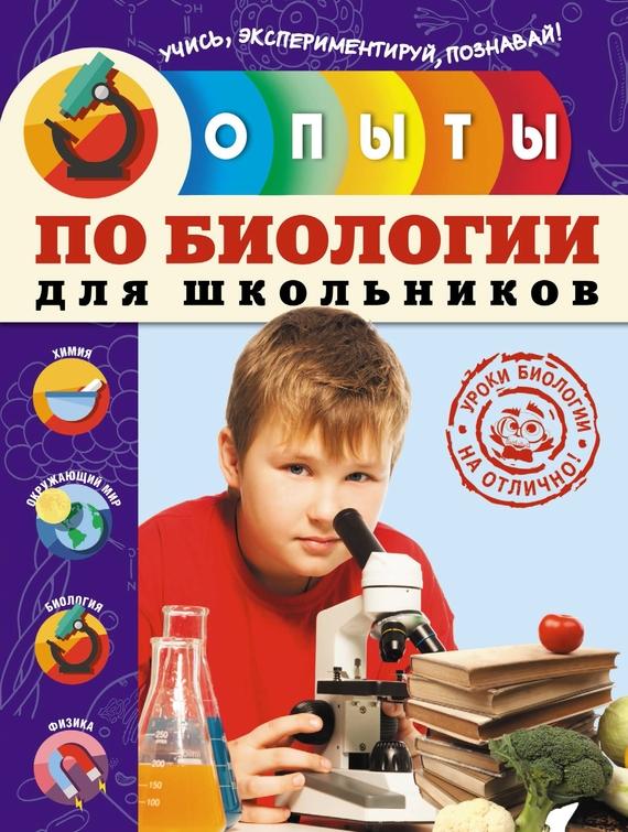 Обложка книги Опыты по биологии для школьников, автор Подвицкий, Тимофей
