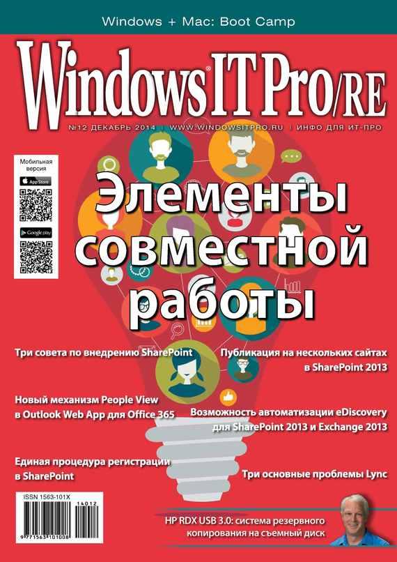 Открытые системы Windows IT Pro/RE №12/2014 открытые системы windows it pro re 11 2014
