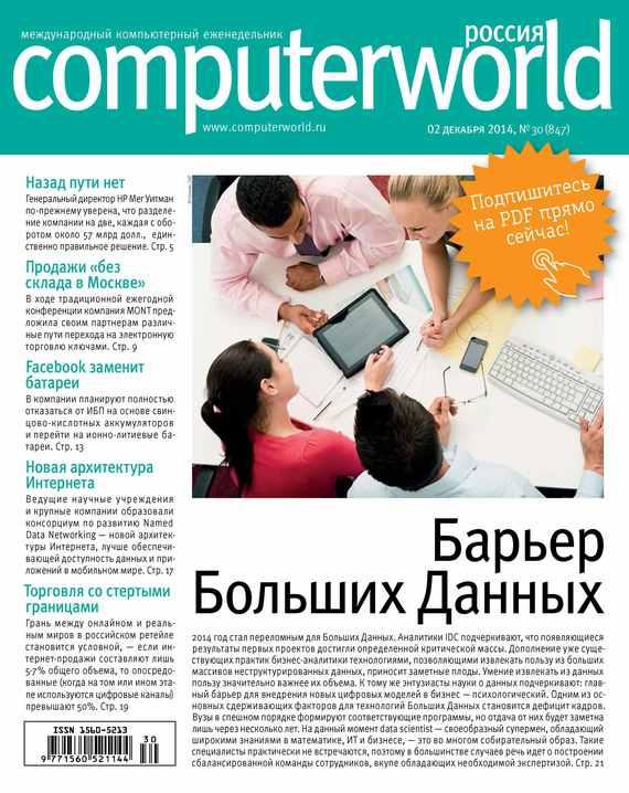 Журнал Computerworld Россия №30/2014