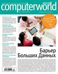 системы, Открытые  - Журнал Computerworld Россия &#847030/2014