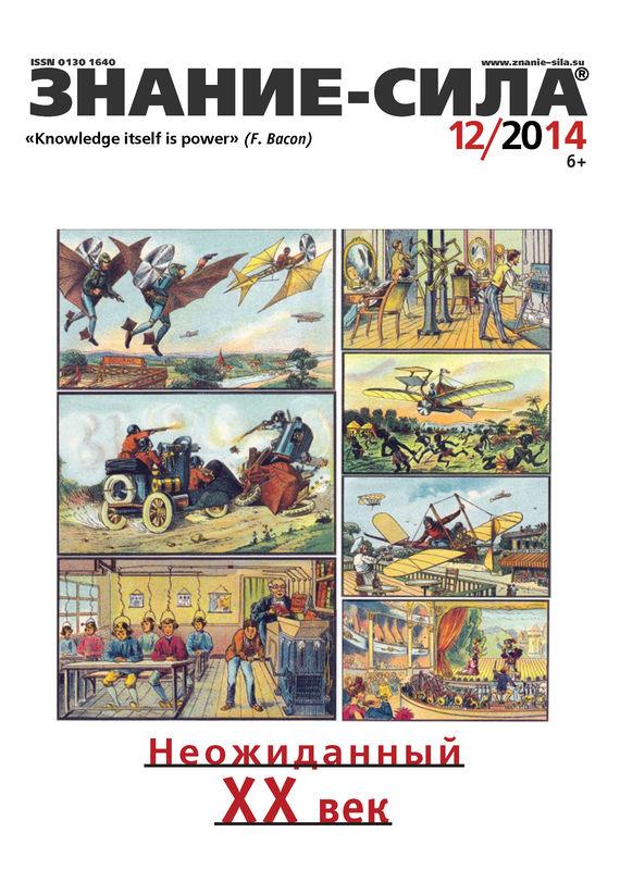 Отсутствует Журнал «Знание – сила» №12/2014 отсутствует журнал знание – сила 02 2014