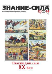 - Журнал «Знание – сила» №12/2014