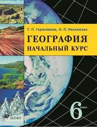 Неклюкова, Н. П.  - География. Начальный курс. 6 класс