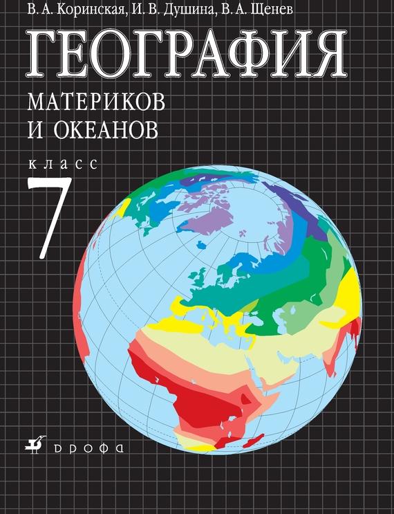 В. А. Коринская География. География материков и океанов. 7 класс